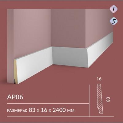 Плинтус AP06 под покраску